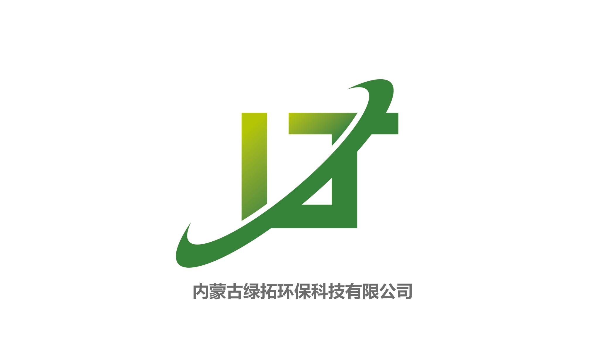 内蒙古绿拓环保科技有限公司
